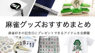 mahjong-item-top