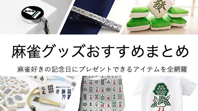mahjong-item-top
