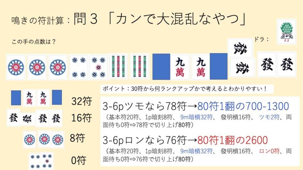 naki-hukeisan-kan-mondai-3-kotae