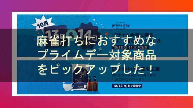 primeday-top