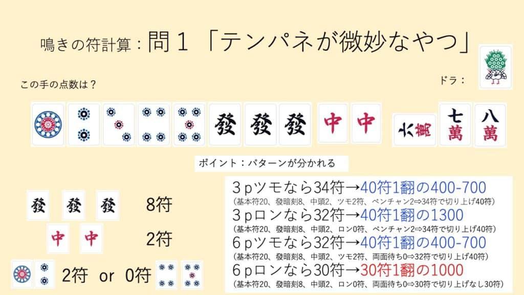 tensukeisan-mondai-1-kaito