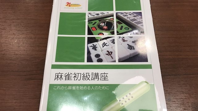 mahjong-kyouhsitu