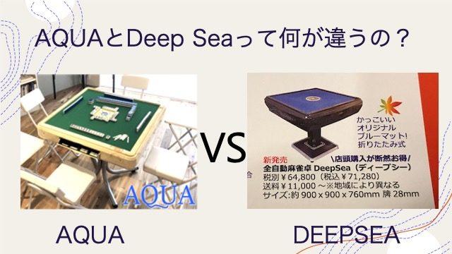 aqua-deepsea