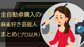 jidoutaku-geinojin