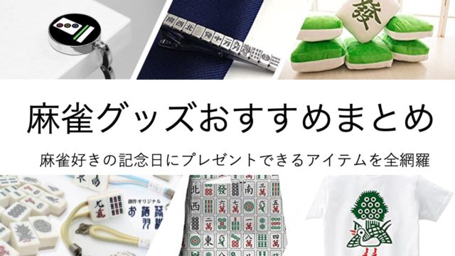 mahjong-item-category-top