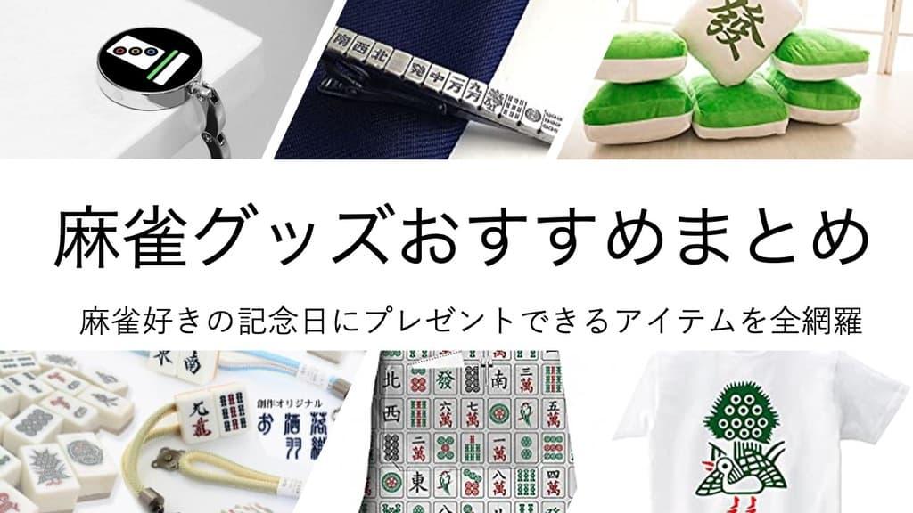 mahjong-item-category-top