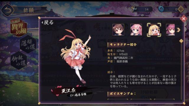saki-character-amaekoromo