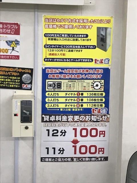 serujan-century-price