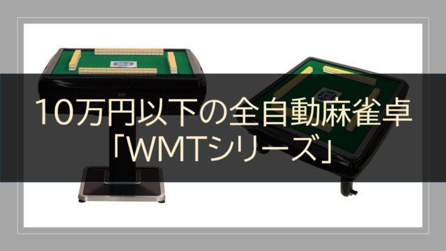 wmt-top