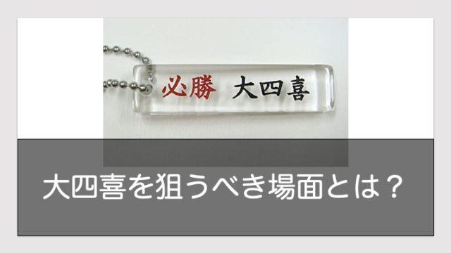 daisushi-neraubamen