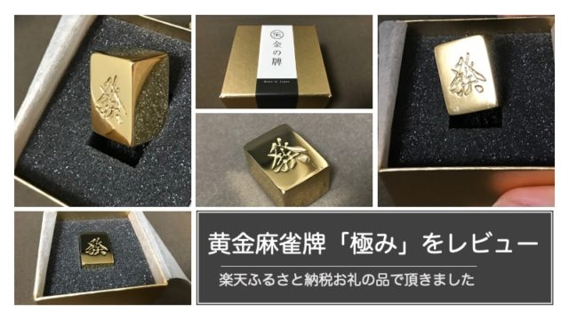 golden-tile-kiwami-top
