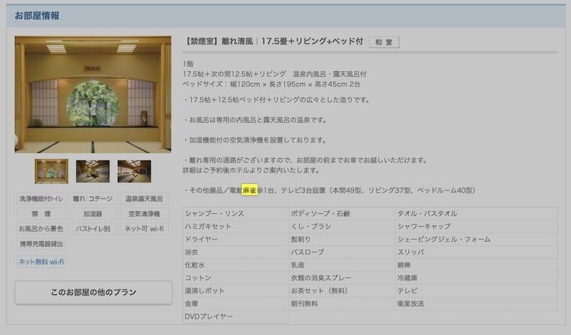 hotel-kiyomizu