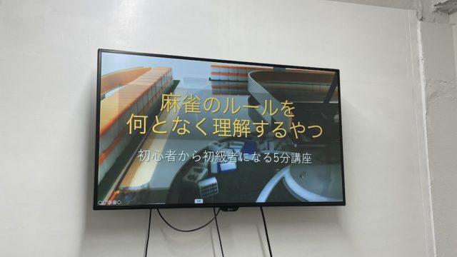mahjong-kyoshitu