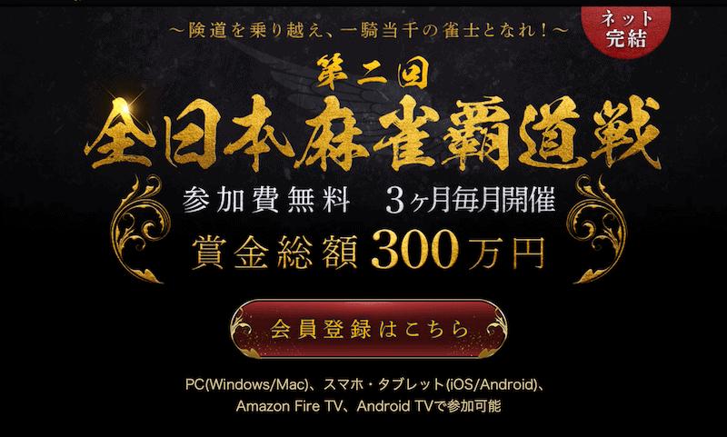 marujan-mahjong-hadosen-shoukin