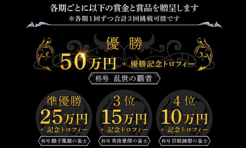 marujan-mahjong-hadosen-yuusho