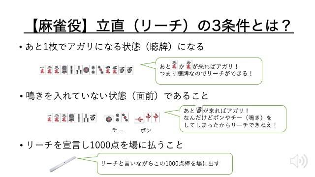 reach-jyouken