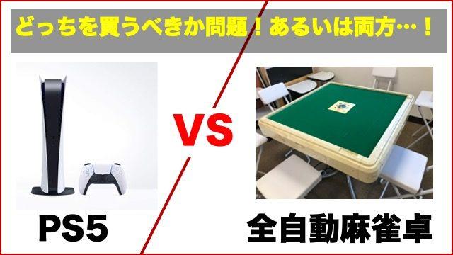 zenjido-ps5-hikaku