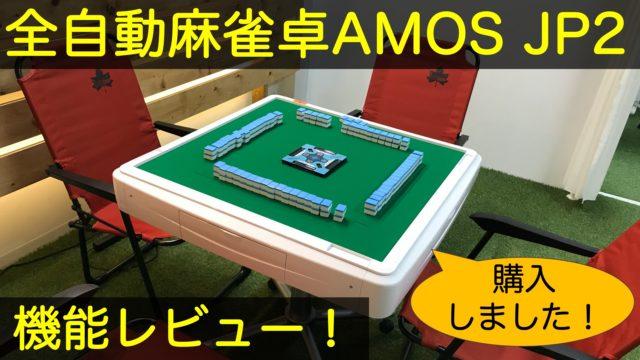 amosjp2-top