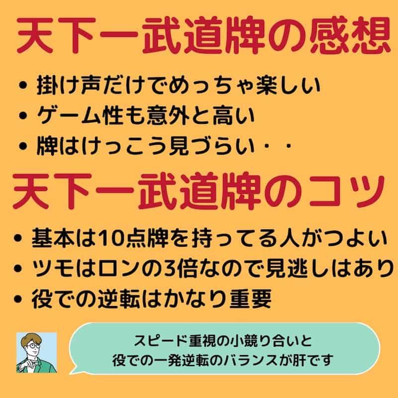 kimetu-donjyara-review