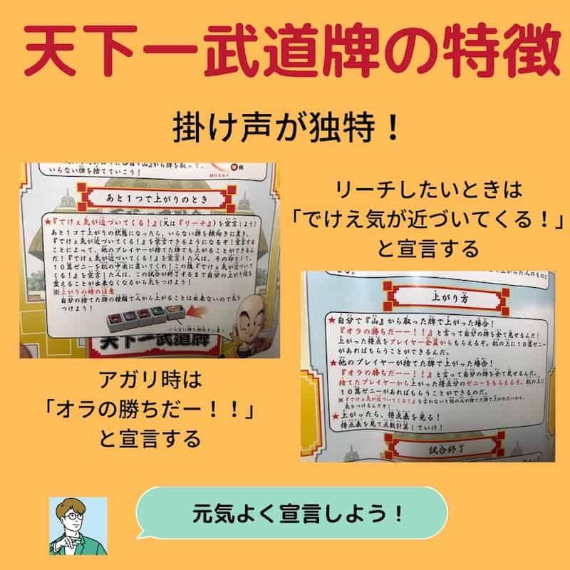 kimetudonjyara-tokucho