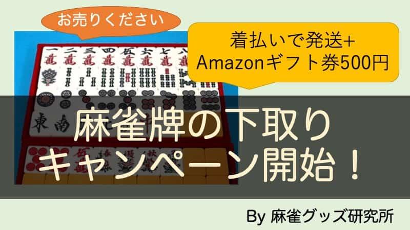 mahjongtile-kaitori