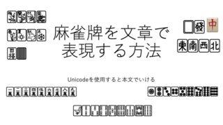 mahjongtile-unicode-top