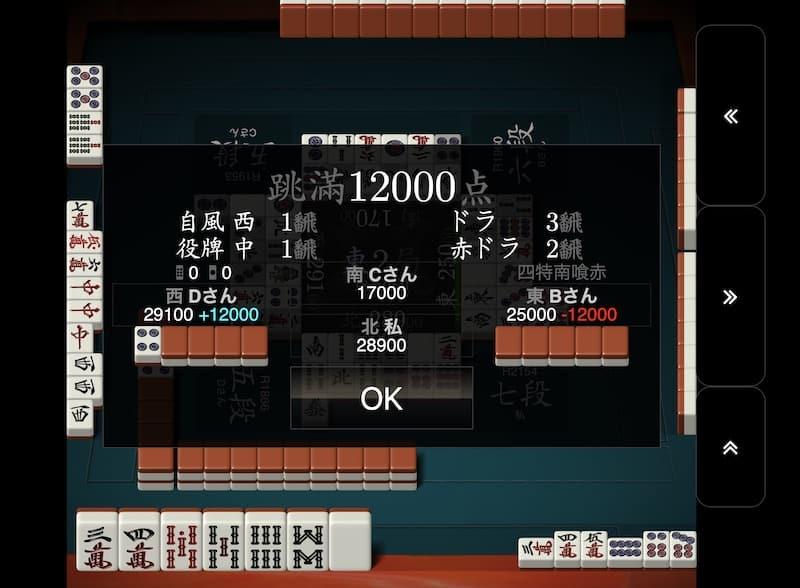 shoudansen-ton2-2-agari-tensu-12000