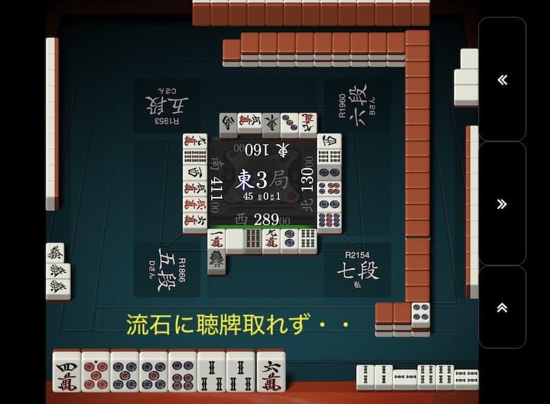 shoudansen-ton3-tenpai-hazushi