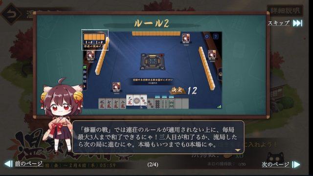 shuranoikusa-rule2