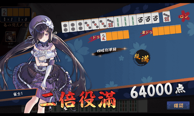 suanko-tanki-double-yakuman-jyantama-min