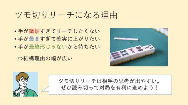 tumokiri-reason