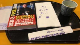yomi-sinzui
