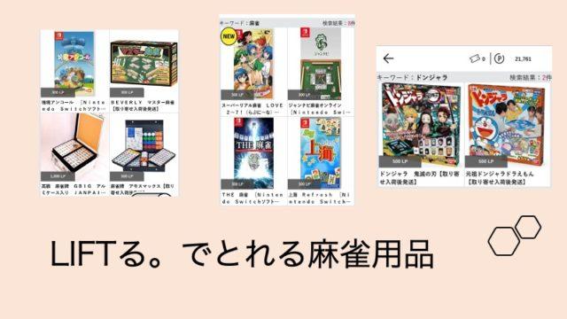 liftru-keihin-mahjong