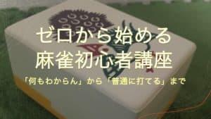 mahjong-kouza1
