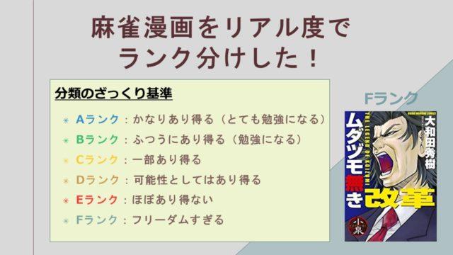 mahjong-manga-rial-top