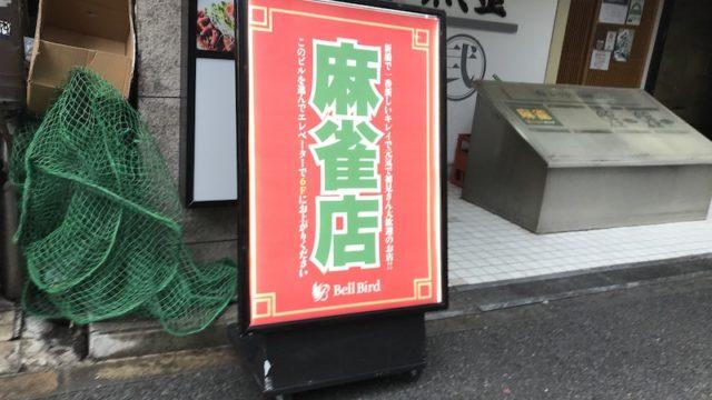 shinbashi-bellbirds-kanban