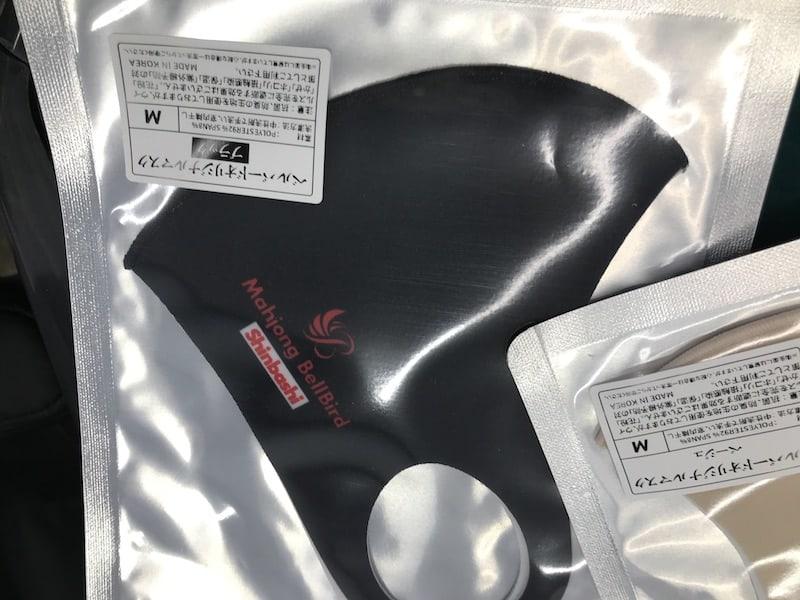 bellbird-mask-black2
