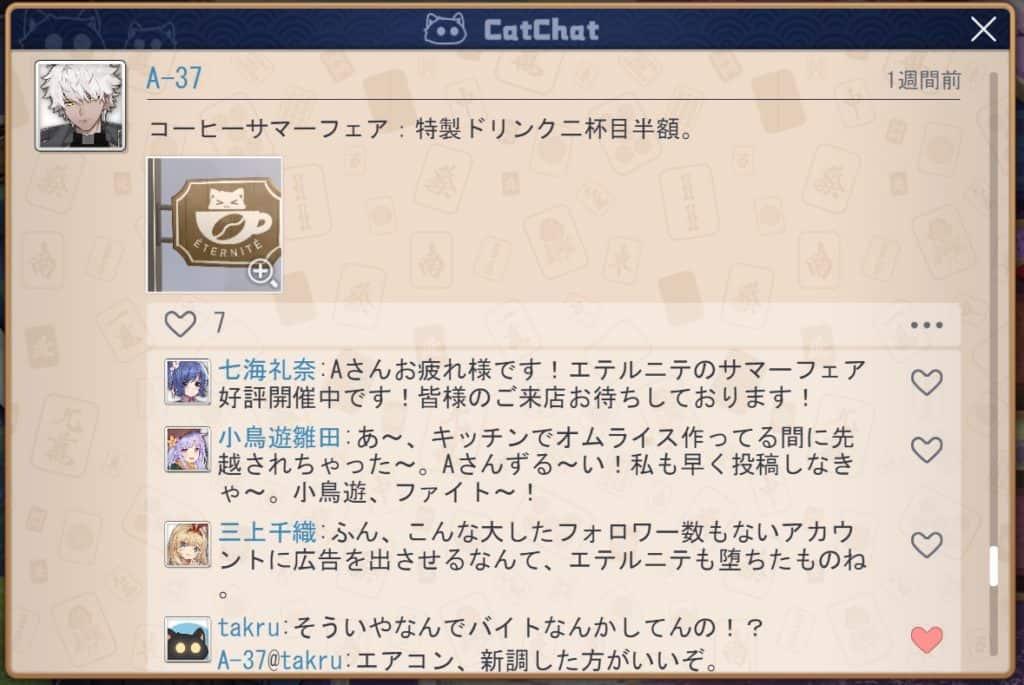 a37-chat-saisho