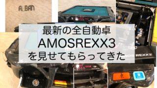 amosrexx-top