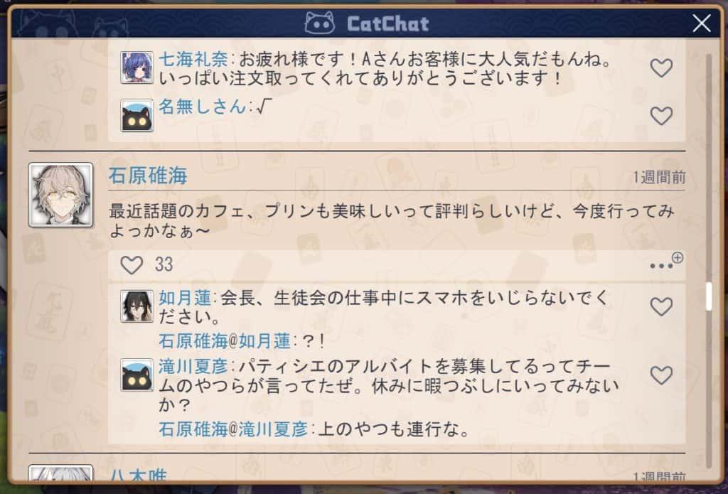 isiharatakumi-chat
