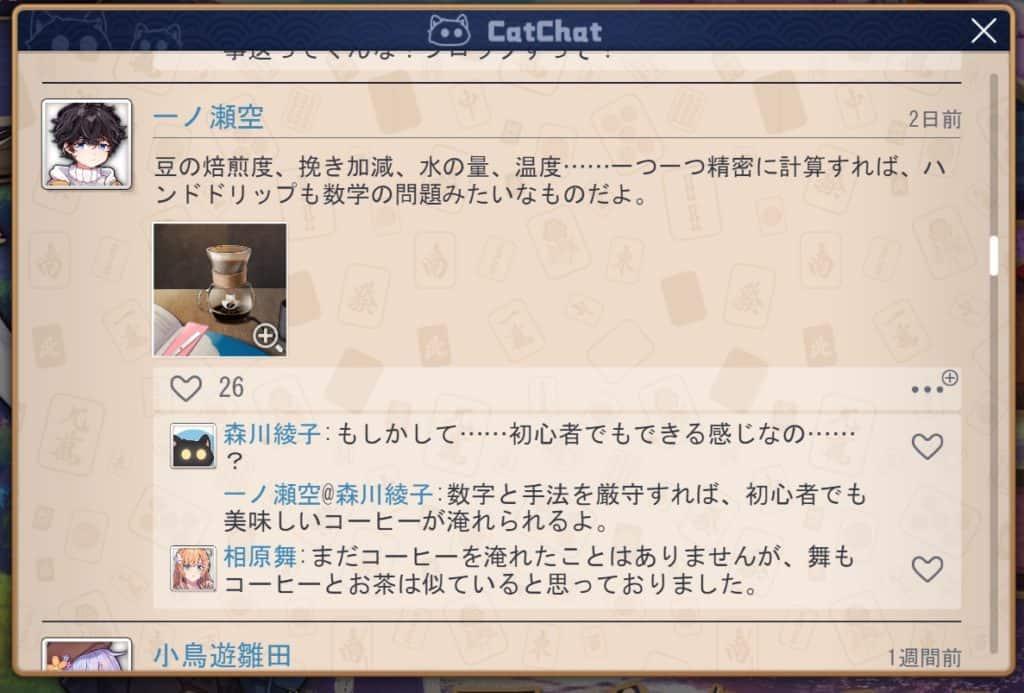 itinosesora-chat