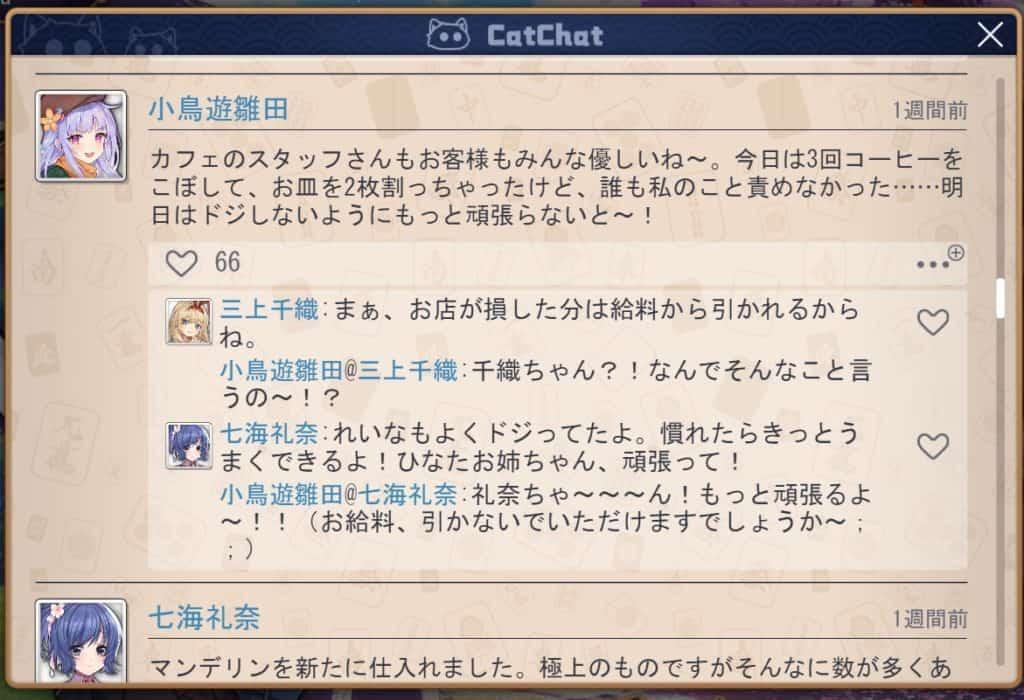 kohinatahinata-chat