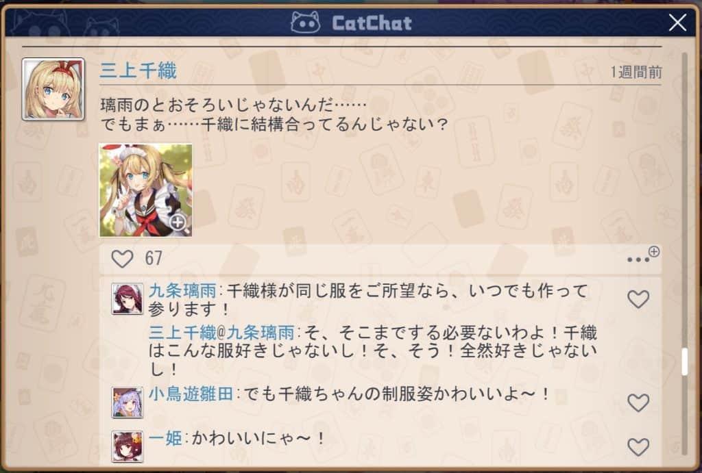 mikamitiori-chat3