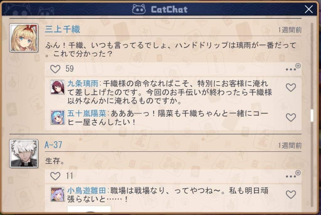 mikamitiori2-chat