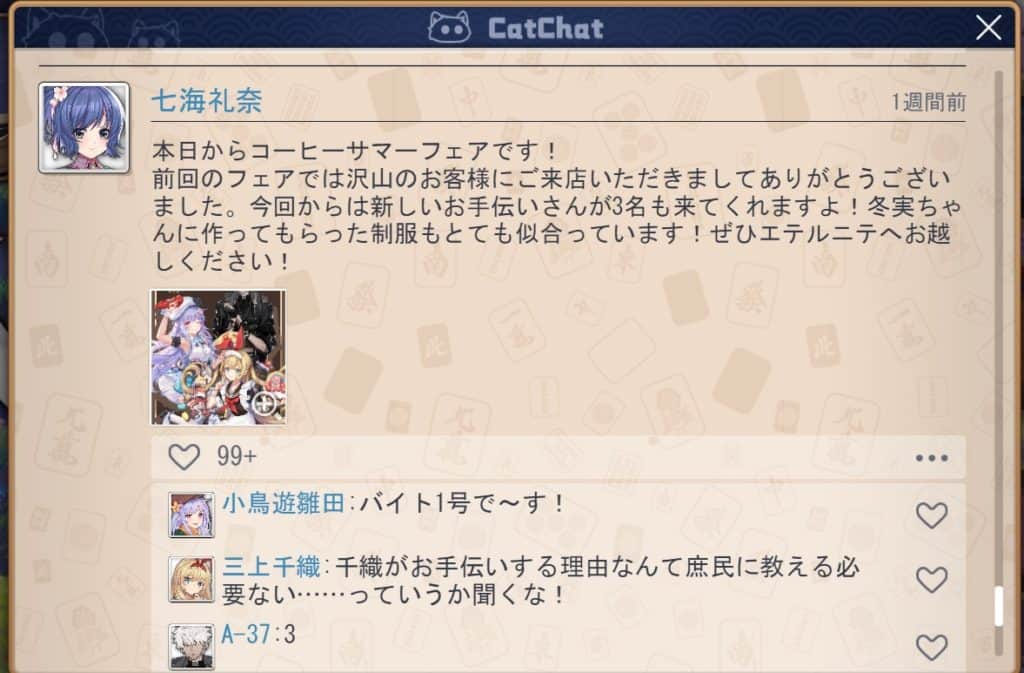 nanamireina-chat-saisho