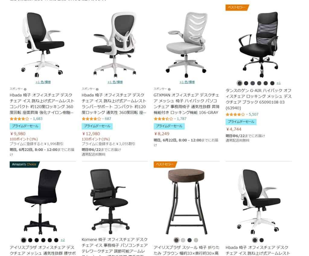 primeday-chair