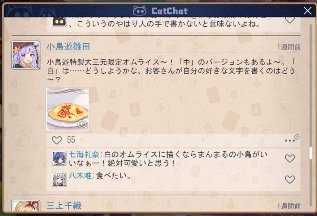takanasihinata-chat2