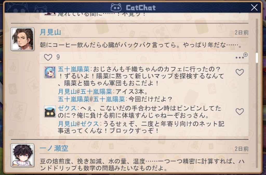 tukimiyama-chat