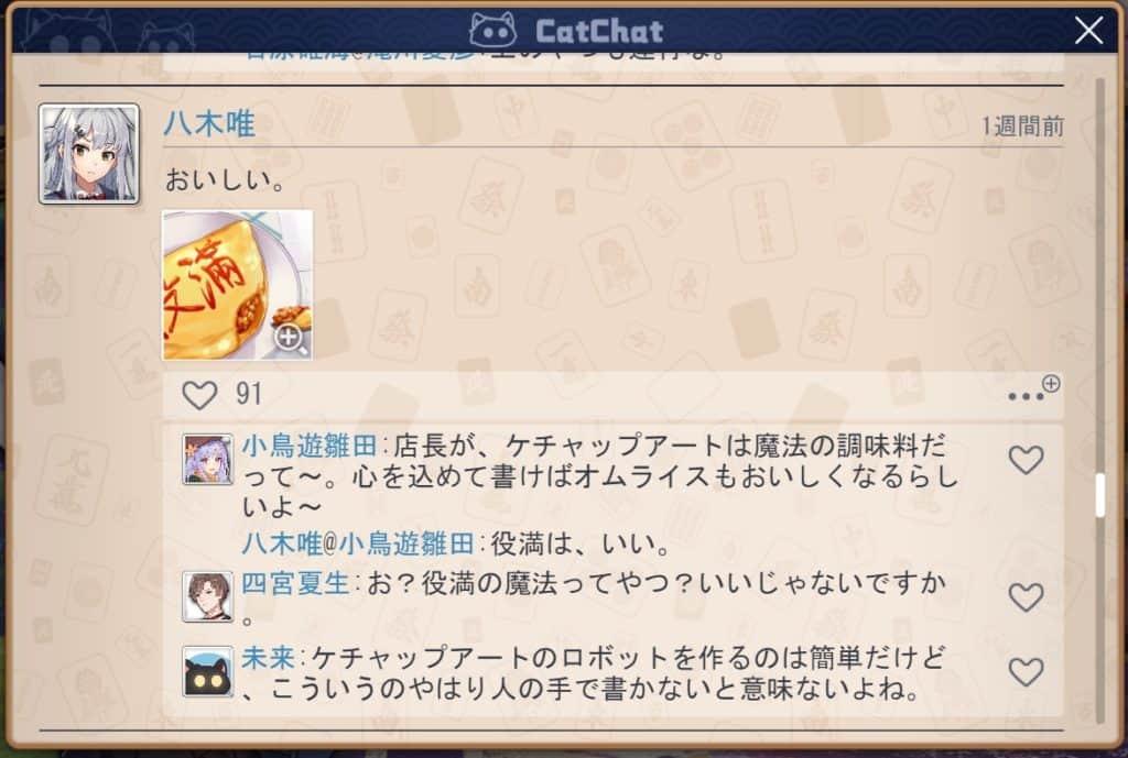 yagiyui-chat