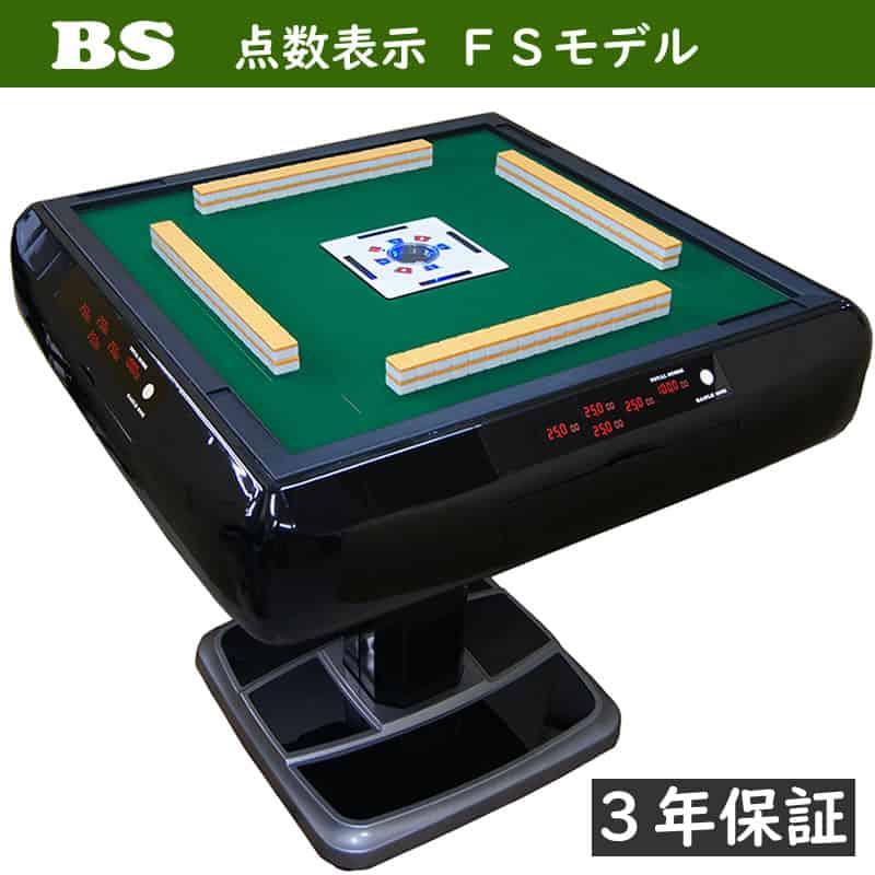 bs-tensu-ari